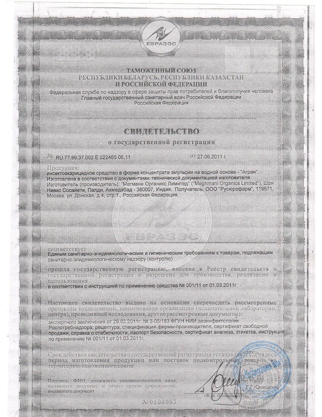 Агран-Свидетельство о регистрации