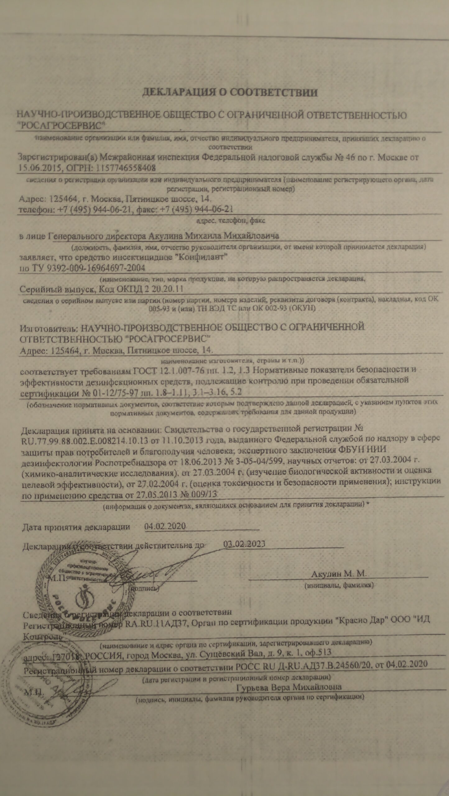 Конфидант-Декларация соответствия