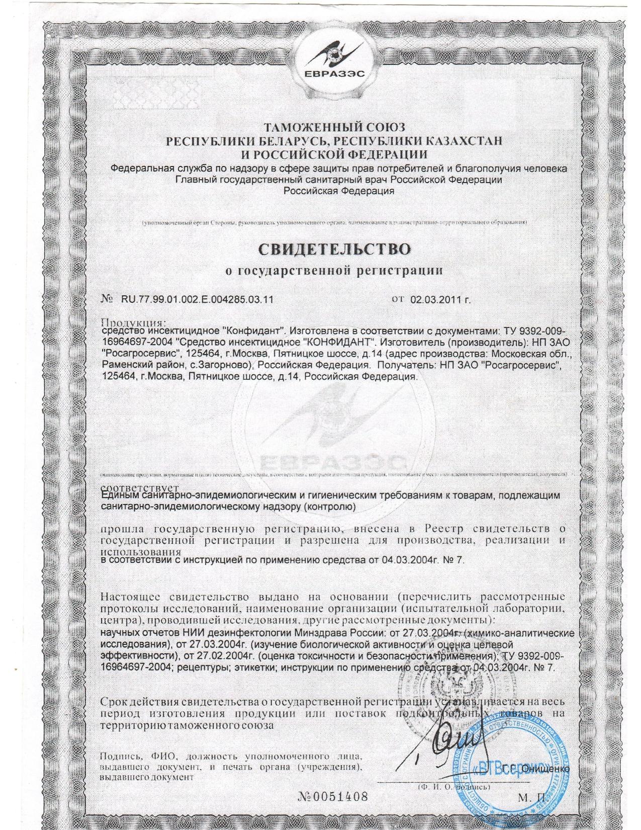 Конфидант-Свидетельство о регистрации